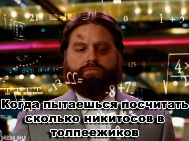 http://mem.ru/usermem/458015/794397.png