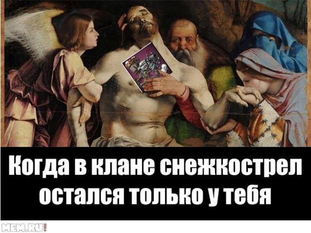 http://mem.ru/usermem/458413/788409.png